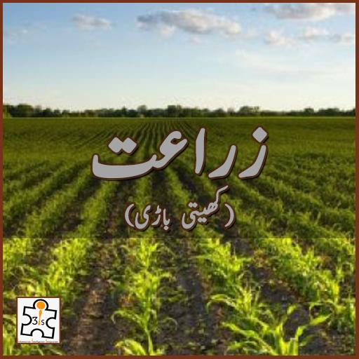 ( زراعت ( کھیتی باڑی