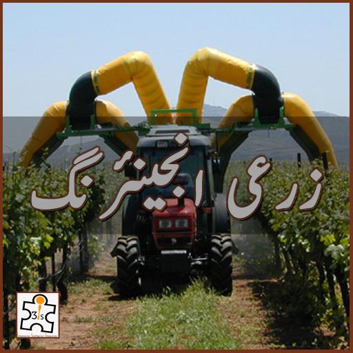 زرعی انجینئرنگ