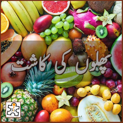 پھلوں کی کاشت