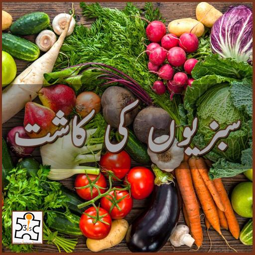 سبزیوں کی کاشت